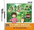 logo Emulators Shuwa No Mori